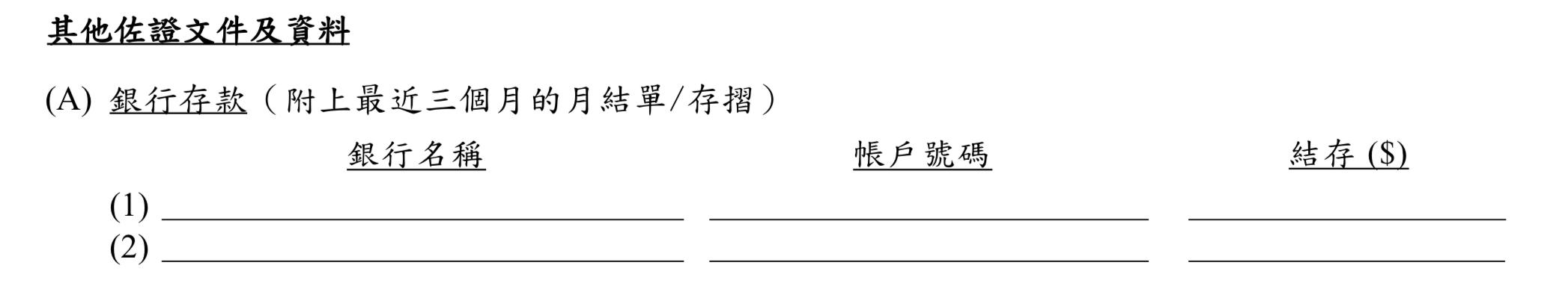分期交稅申請表2