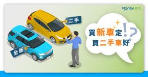 【新手買新車入門】買一手車定二手車好?