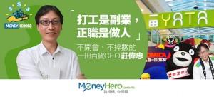 不開會、不捽數的一田百貨CEO 莊偉忠 :「打工是副業,正職是做人。」