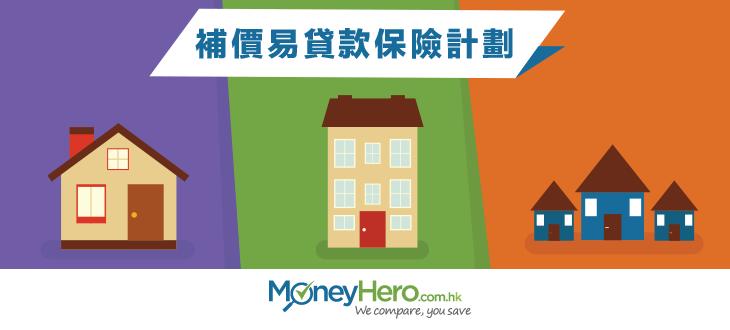 補價易貸款保險下半年將推出