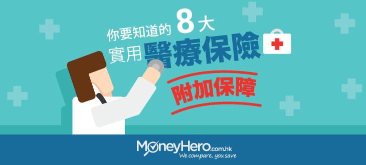 你要知道的8大實用醫療保險附加保障_blog