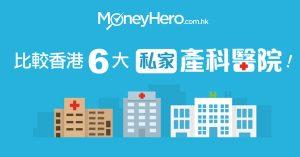 【私家醫院生仔收費】比較香港6大私家產科醫院!