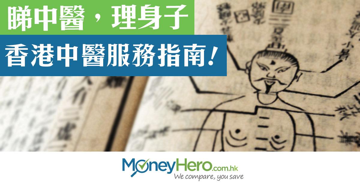 睇中醫,理身子:香港中醫服務指南!