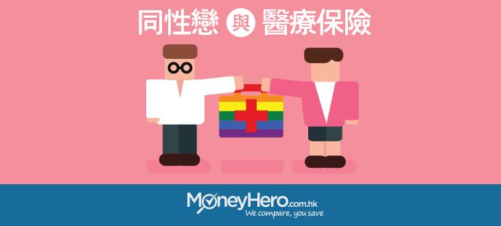 同性戀與醫療保險
