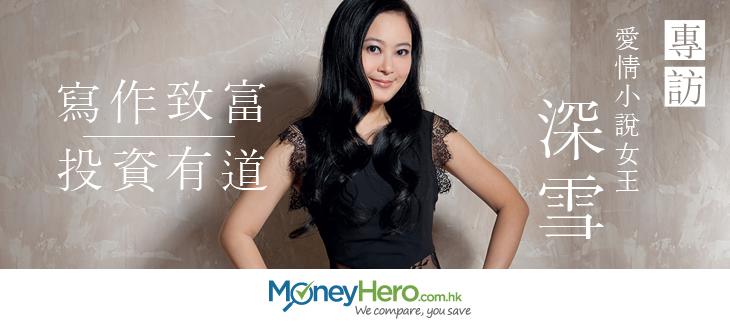 專訪愛情小說女王深雪:寫作致富,投資有道