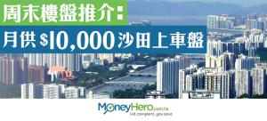 周末樓盤推介:月供$10,000沙田上車盤(2015年7月03日)