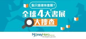 點只香港有 書展 ?全球4大 書展 大搜查!