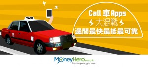 Call車Apps大混戰:邊間最快最抵最可靠? Uber / 快的 / 飛的