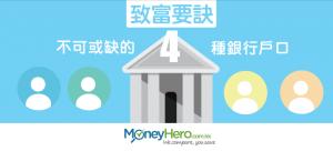 致富要訣:不可或缺的4種 銀行戶口