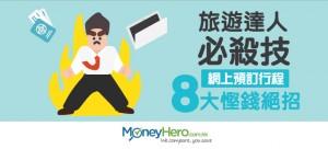 旅遊達人必殺技: 網上預訂 行程8大慳錢絕招