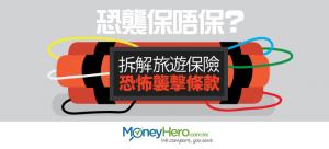 恐襲 保唔保?拆解旅遊保險 恐怖襲擊 條款!