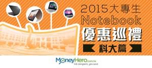 2015大專生 Notebook 優惠巡禮(科大篇)