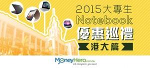 2015大專生 Notebook 優惠巡禮(港大篇)