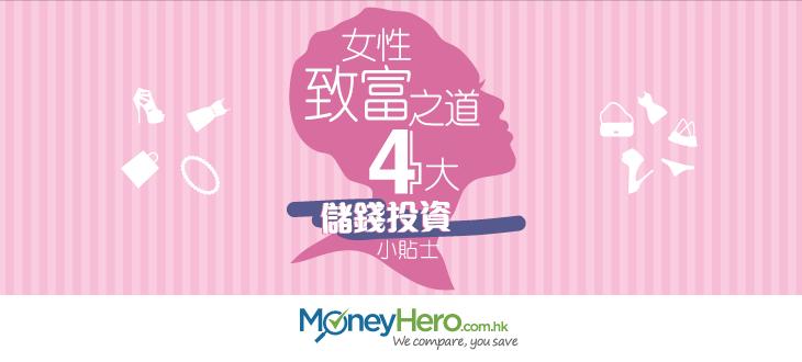 女性致富之道!4大 儲錢投資 小貼士