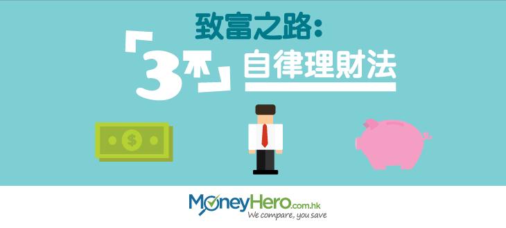 致富之路:「3不」自律 理財 法