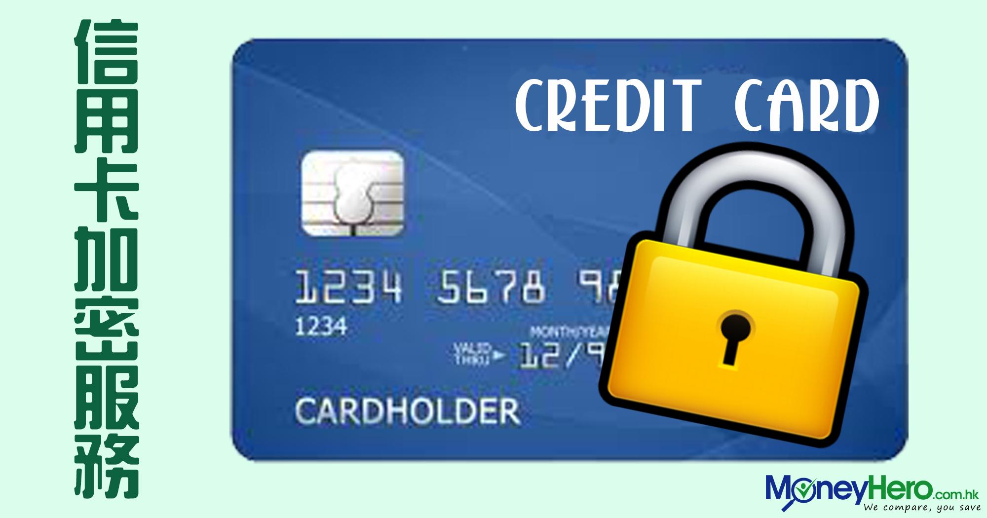 信用卡加密小貼士