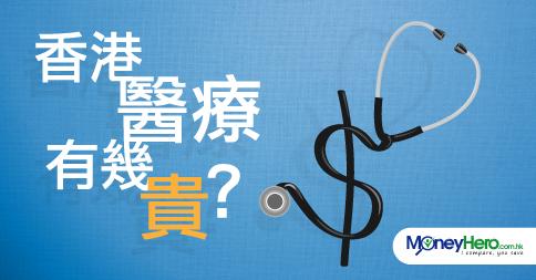 不幸生病時,醫療開支有幾貴?