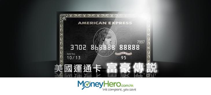 美國運通卡的富豪傳說