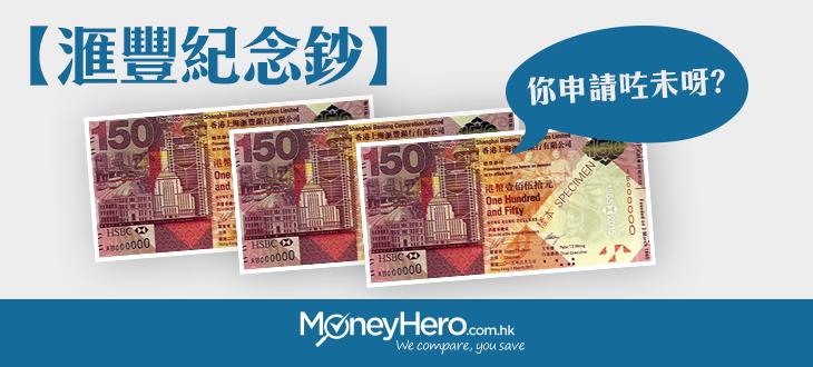 滙豐紀念鈔 你今日申請咗未?