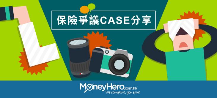 【 保險 】保險爭議case分享!