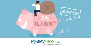 3大私人貸款貼士 揀啱慳更多!(2015年5月21日)