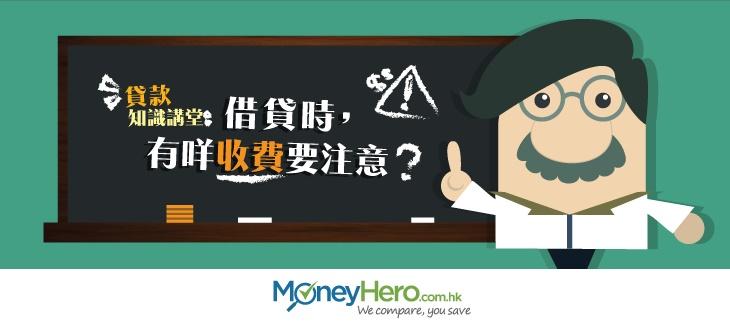 貸款知識講堂- 借貸時有咩收費要注意?