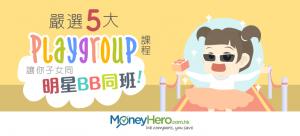 嚴選5大 Playgroup 課程,讓你子女同明星BB同班!