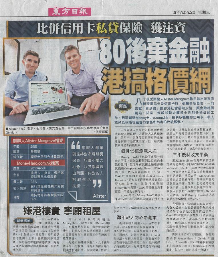 80後愛爾蘭ibanker 轉戰香港開金融格價網