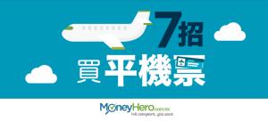 INFOGRAPHIC:旅遊秘技!7招買平機票