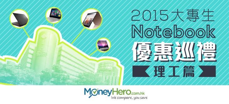 2015大專生 Notebook 優惠巡禮(理工篇)