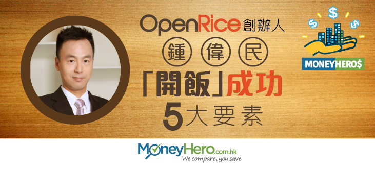 OpenRice 創辦人鍾偉民:「開飯」成功5大要素
