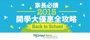Back to School:家長必讀!2015 開學 大優惠全攻略
