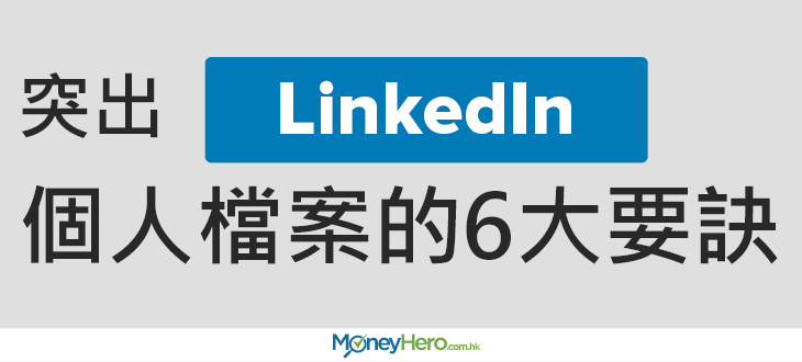 INFOGRAPHIC: 如何令 LinkedIn (領英)上的個人檔案最佳化?