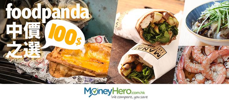 MoneyHero.com.hk x foodpanda: 100元中價消暑之選