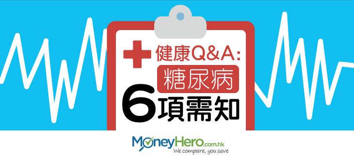 健康Q & A: 糖尿病 6項需知
