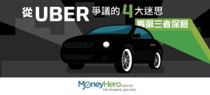 從 Uber 爭議的4大迷思 看第三者保險
