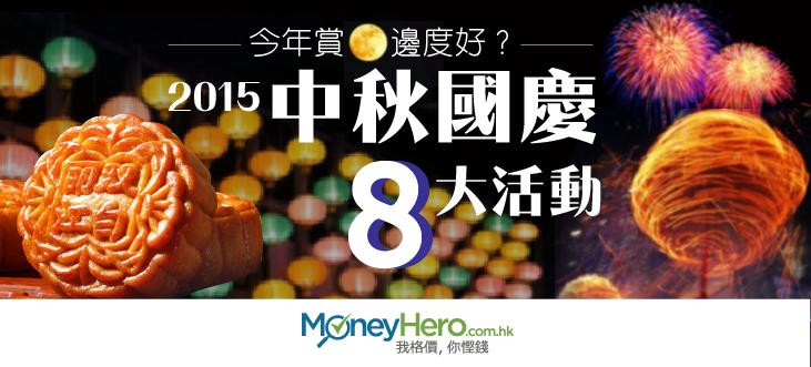 今年賞月邊度好?2015 中秋 + 國慶8大活動