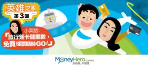 《英雄之家》第3回 ~ 小英話:「 旅行 簽卡儲里數,免費機票隨時Go!」