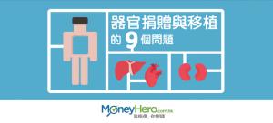 關於 器官捐贈 與 移植 的9個問題