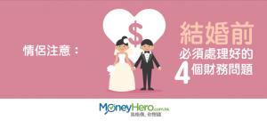 情侶注意: 結婚 前必須處理好的4個財務問題