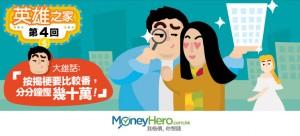 《英雄之家》第4回 ~ 大雄話:「 按揭 梗要比較番,分分鐘慳幾十萬!」