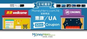 MoneyHero.com.hk 信用卡 迎新再送惠康*/UA戲院最多$200禮券