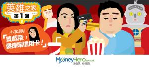《英雄之家》第1回 ~ 小英話:「買戲飛,要揀啱 信用卡 !」