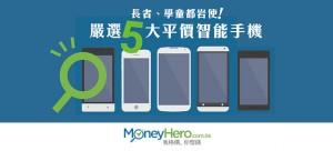 長者、學童都啱使!嚴選5大平價 智能手機