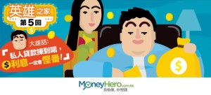 《英雄之家》第5回 ~ 大雄話:「 私人貸款 揀到啱,利息一定會慳番!」