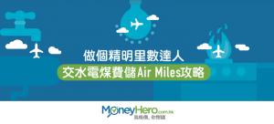做個精明里數達人:交水電煤費儲 Air Miles 攻略