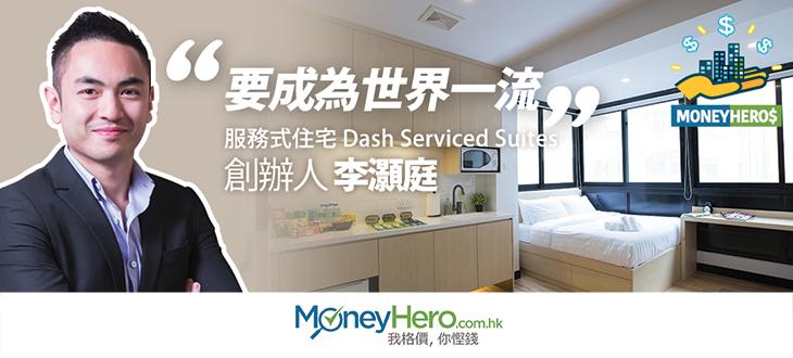 Dash Serviced Suites