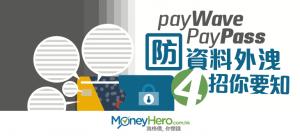 payWave PayPass 信用卡 防資料外洩4招你要知!