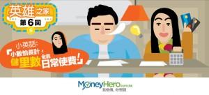 《英雄之家》第6回 ~ 小英話:「小數怕長計,儲 里數 全靠日常使費!」