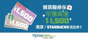 購買 醫療保 可獲高達$1,500惠康/Starbucks現金券!